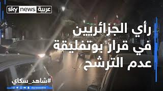 رأي الشارع الجزائري في قرار بوتفليقة عدم الترشح لعهدة خامسة