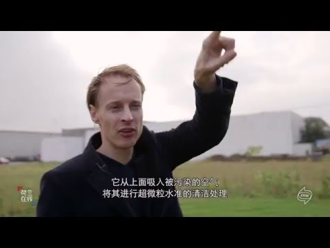 Clean air design: Roosegaarde about Smog Free Tower (Chinese subtitles)