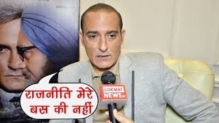 The Accidental Prime Minister: Akshaye Khanna Exclusive Interview