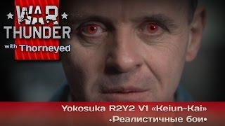 War Thunder | R2Y2 V1 Keiun-Kai  молчание бобрят