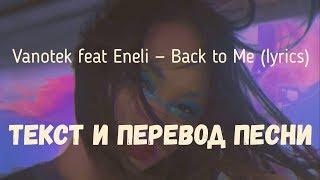 Vanotek feat Eneli - Back to Me (lyrics текст и перевод песни)