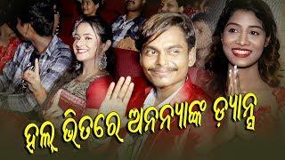 Chirkut - Premiere Show   Odia Movie    Auro Jyoti & Ananya
