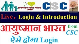 Live Login and Introduction of Ayushaman Bharat form csc ,आयुष्मान भारत योजना CSC में हुई LIVE