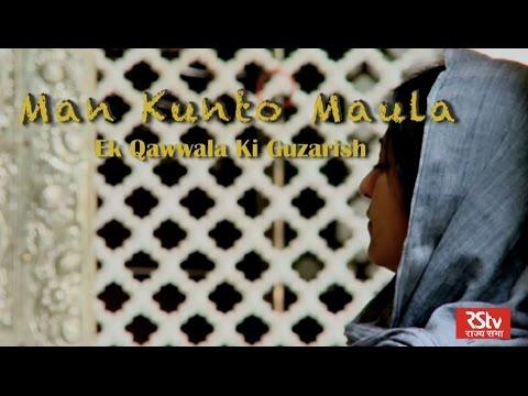 RSTV Documentary - Man Kunto Maula ( Ek Qawwala ki Guzarish)