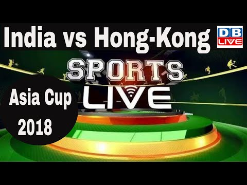 Asia Cup 2018 : India vs Hong-Kong full match highlights, India vs pakistan Asia Cup | #SportsLive