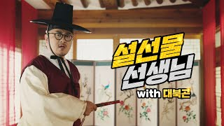 【HOT】대북곤(DEFCON)-설선물 선생님ㅣ이걸 안 본다고? 쓰읍,, 난 좀 반댄데?