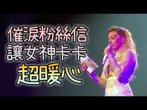 催淚粉絲信讓Lady Gaga哽咽 女神最後做出超暖心的舉動!中文字幕
