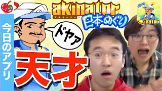 あのアキネーターが今度は日本の観光地を当てまくる!?「アキネーターの日本めぐり」
