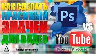 Как Создать Красивый Значок (превью) Для Видео На YouTube?(ЗАКАЖИТЕ УСЛУГУ