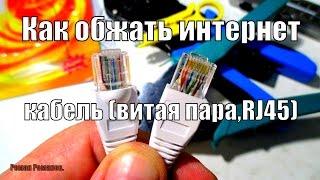 Как обжать интернет кабель (витая пара, 8P8C,RJ-45).(, 2016-04-14T15:07:13.000Z)