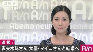 俳優の妻夫木聡さんと女優のマイコさんが結婚することが分かりました。 ...