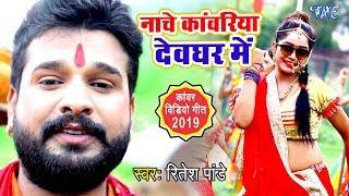 रितेश पांडे का यह गाना आपको झूमने पर मजबूर कर देगा - नाचे कांवरिया देवघर में Bhojpuri
