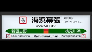 JR東日本 海浜幕張駅 ATOS接近放送・発車メロディー~発車