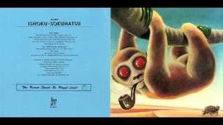 Yonin Bayashi - Ishoku-Sokuhatsu (1974)
