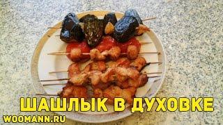 Шашлычки. рецепт закуски