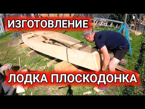 Как сделать деревянную лодку своими руками из досок видео