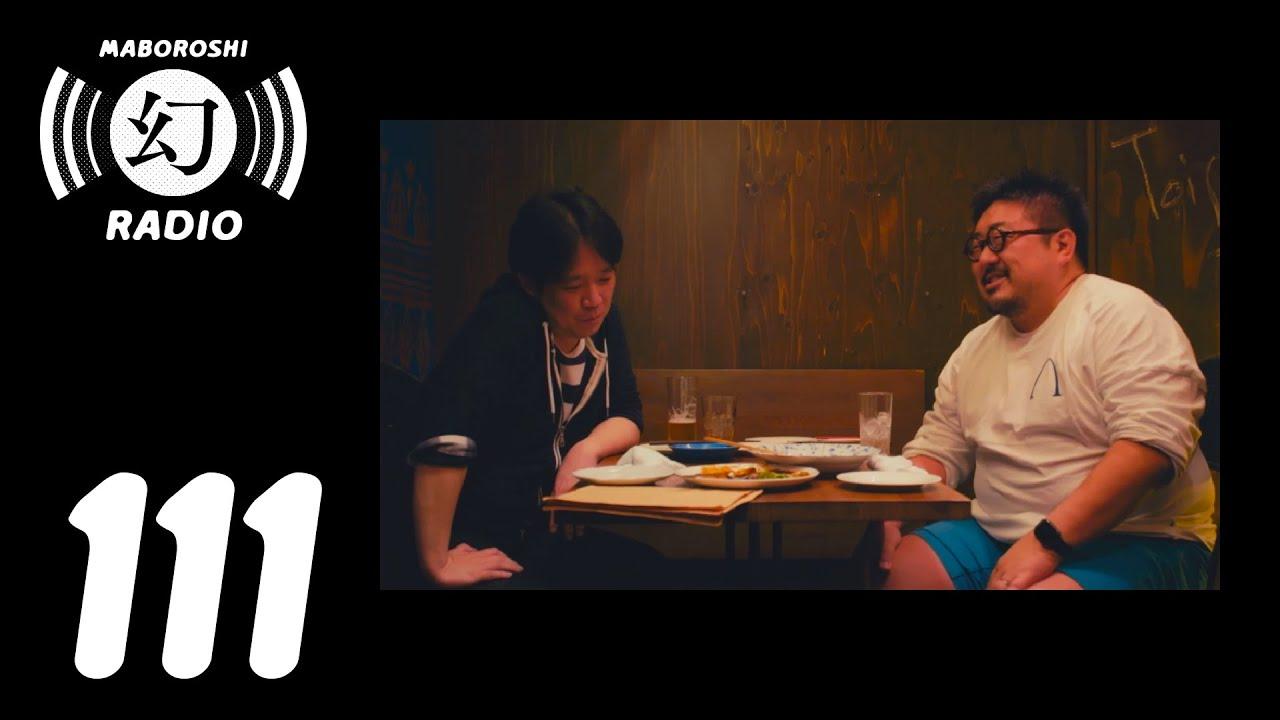 【第111回】千鳥と、麒麟田村くんと、リットン藤原さん