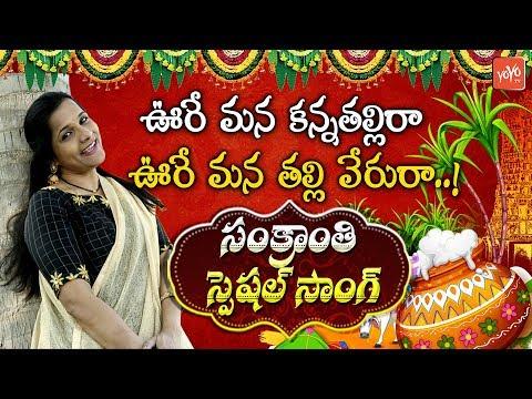 Sankranthi Special Songs 2019 | Singer Swathi Reddy | Ure Mana Kanna Talli Raa | YOYO TV Channel