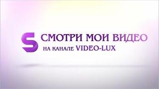 видео Скачать - Пригласительные на Свадьбу в Стиле Love is Шаблоны