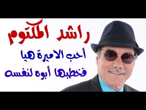 د.أسامة فوزي # 1168 - راشد ابن محمد بن راشد المكتوم أحب الاميرة هيا فخطبها ابوه لنفسه