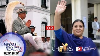 राजतन्त्र कि गणतन्त्र ? Nepal Reacts! Brought to you by Cheers