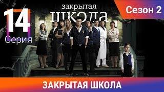 Закрытая школа. 2 сезон. 14 серия. Молодежный мистический триллер