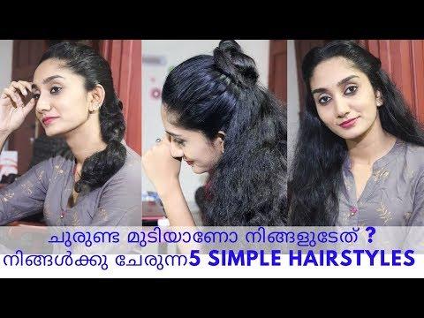 ചുരുണ്ട മുടിയുടെ സൗന്ദര്യം നിലനിർത്താൻ ഇതാ 5 HAIRSTYLES||Cute Hairstyles for Curly Hair||Malayalam thumbnail