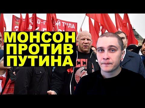 """""""Путин неприлично богат, а Россия - олигархия"""" - Джефф Монсон изобличает Россию"""
