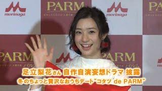 森永乳業は2月4日、アイスクリームブランド「PARM(パルム)」のCMキャ...