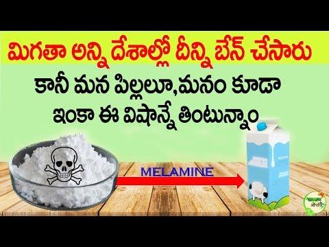 ఈ నిజం తెలిస్తే జీవితం లో దీన్ని ముట్టుకోరు .. Dangers Of Melamine To Your Health|Health Tips