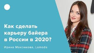 Как сделать карьеру байера в России в 2020?