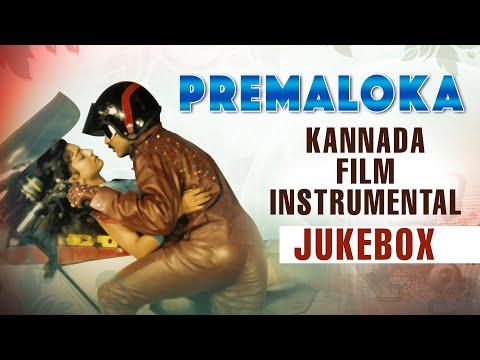 Premaloka Kannada Film Instrumental || Jukebox || Premaloka || V.Ravichandran, Juhi Chawla