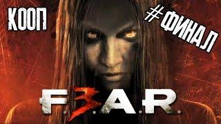 F.E.A.R. 3 - ИГРА ЗА ФЕТТЕЛЯ! (КООП С ВАДИМОМ!) #2