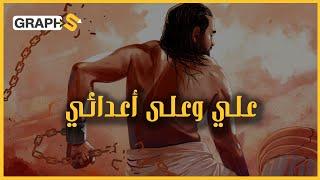 علي وعلى أعدائي وشمشون الجبار .. هل تعرف قصة هذا المثل الشهير