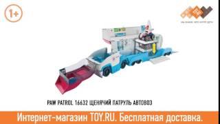 Огромный автовоз Щенячий патруль - игрушки и щенки Paw Patrol в продаже на TOY RU