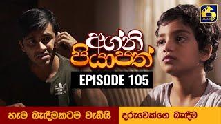 Agni Piyapath Episode 105 || අග්නි පියාපත්  ||  05th January 2021 Thumbnail