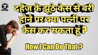 पति और उसका परिवार कब कर सकता है अपनी पत्नी पर केस How To File Case Against Wife By kanoon ki Roshni