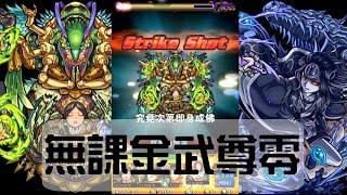 【モンスト 怪物彈珠 Monster Strike】自陣無課金 木爆絕使用《日本武尊零》