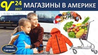 Магазины в Америке, покупки Влог 24 Куртка Вове многодетная мама семья Савченко