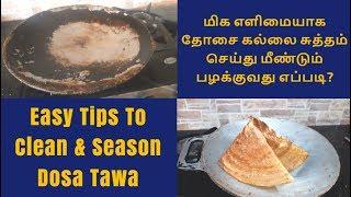 Tips to Clean Dosa Tawa | How to Season Dosa Tawa | தோசை கல்லில் ஒட்டாமல் வர எளிய டிப்ஸ்
