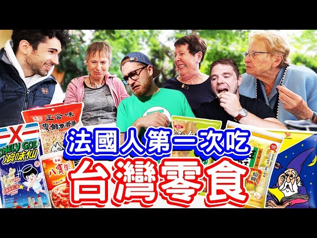 法國人第一次吃台灣零食🇫🇷🇹🇼 FRENCH PEOPLE TRYING TAIWANESE SNACKS FOR THE FIRST TIME