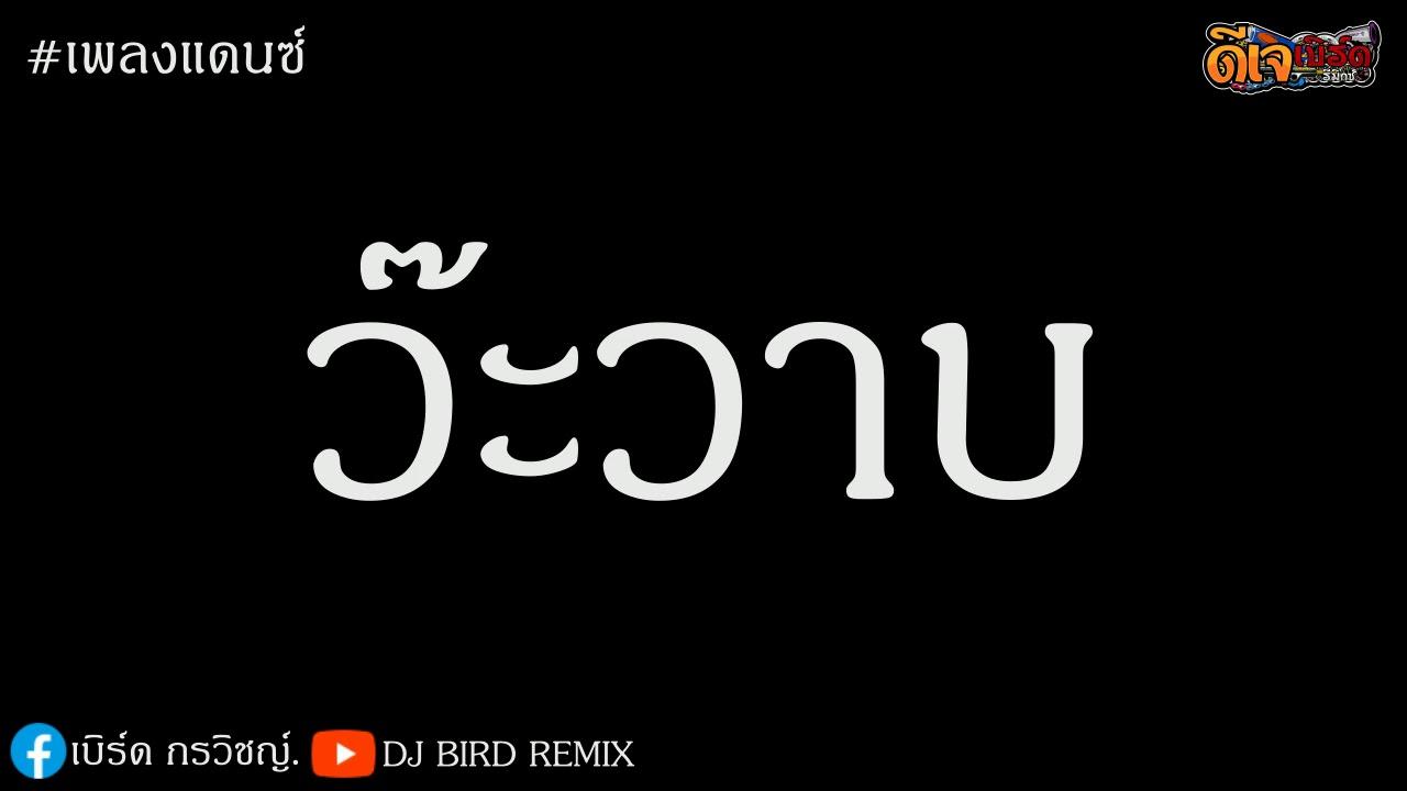 #เพลงแดนซ์ -ว๊ะวาบ เบสโคตรหนัก สำหรับสายโจ๊ะ