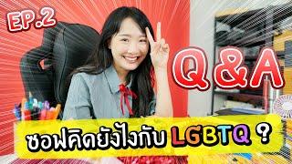 ซอฟคิดยังไงกับเพศทางเลือก LGBTQ? | Q&A
