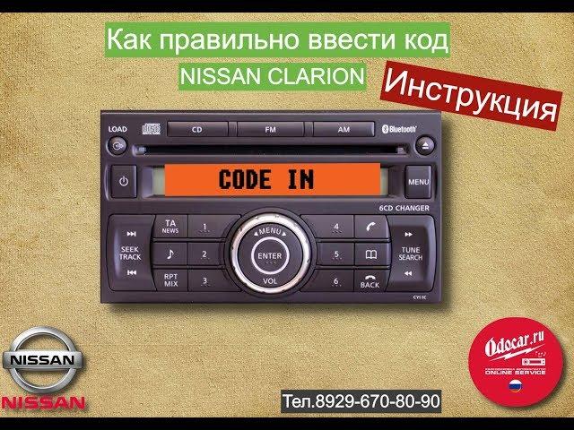 Правильный ввод код в магнитолу  Nissan Clarion.ODOCAR.RU-раскодировка автомагнитол онлайн.