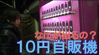 10円の「?」自販機を買いに行ってみよう!!【都市伝説?】