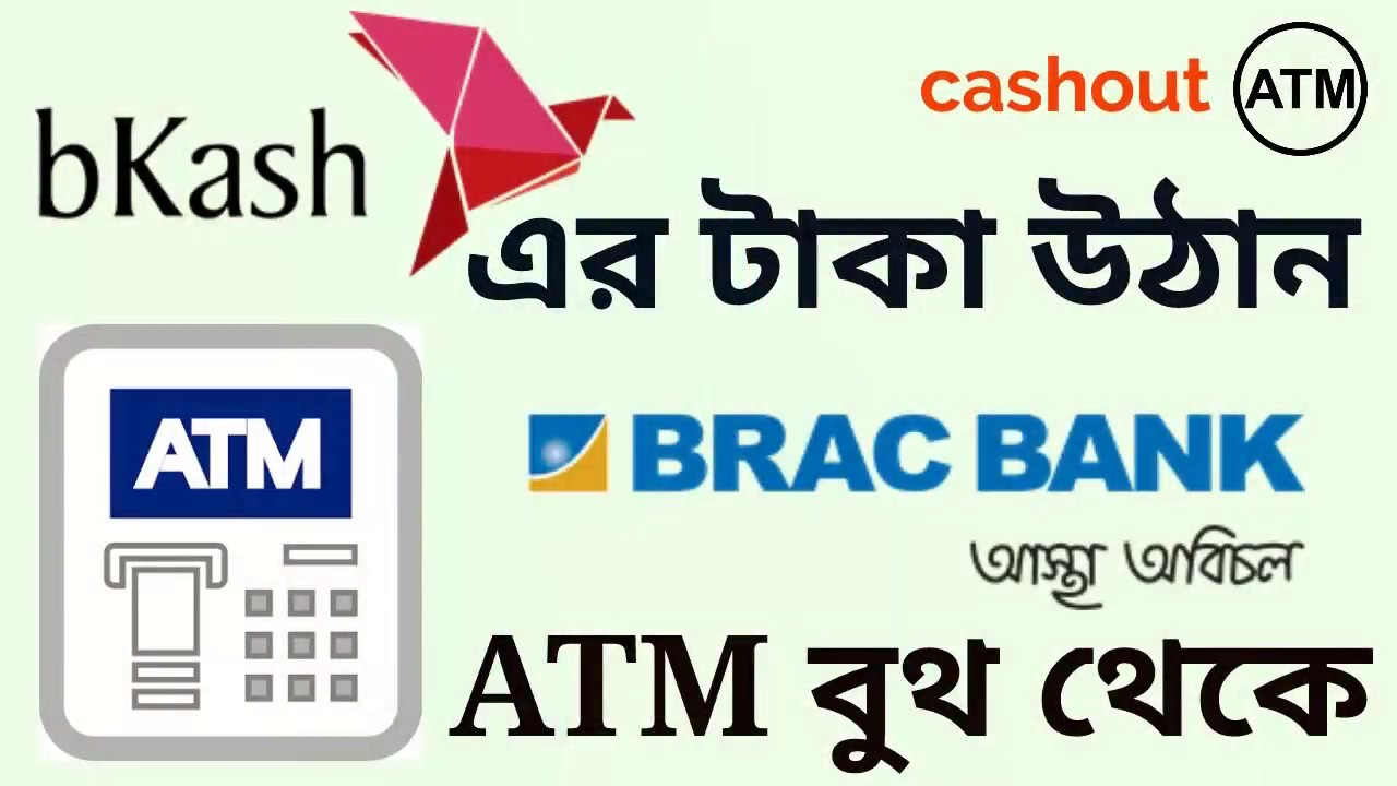 bKash Cash out from ATM Booth Bangla video by Gram Bangla Online