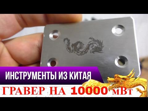 МОЩНЫЙ ЛАЗЕРНЫЙ ГРАВЕР НА 10000мВт AS - 5 10000mW И ДЕТСКИЕ ЧАСЫ С gps