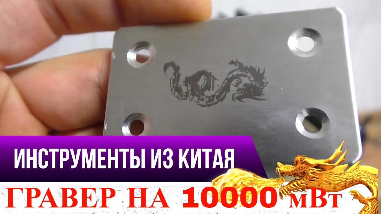 МОЩНЫЙ ЛАЗЕРНЫЙ ГРАВЕР 2500мВт РАСПАКОВЫВАЕМ СОБИРАЕМ ГРАВИРУЕМ .