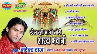 खेल रही भाओ मोरी शारदा भवानी_नरेन्द्र राज_सुपरहिट बुंदेली देवी भजन 2019