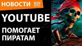 YouTube помогает пиратам. Новости